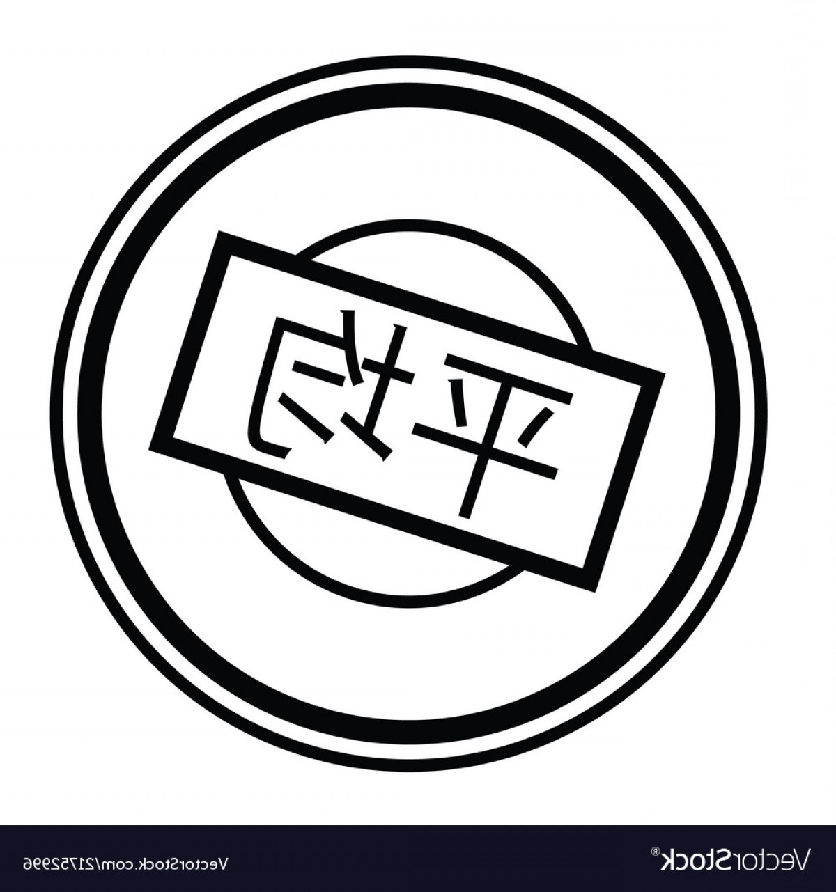 Vector Average: Average Stamp In Japanese Vector