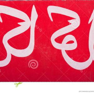Pepsi Peace Signs Vector: Editorial Stock Image Coca Cola Logo Arabic Wall Image