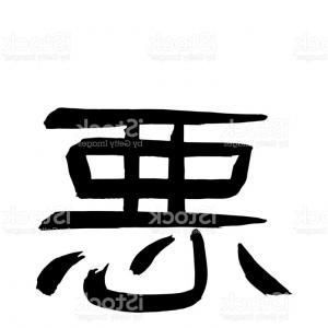 Wicked Musical Logo Vector: Hand Drawn Hieroglyph Translate Wicked Evil Vector Japanese Black Symbol On White Gm