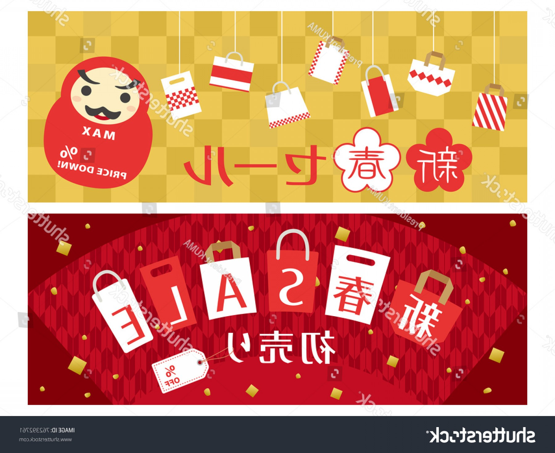 Vector Banner And Sell: Japanese New Year Sale Vector Banner
