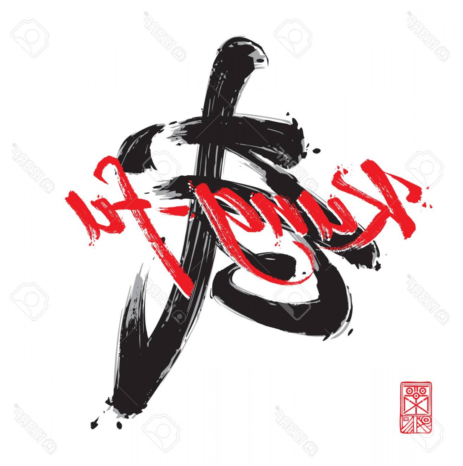 Spawn Vector: Photostock Vector Vector Illustration Of A Calligraphic Chinese Logogram Of The Word Kung Fu Together With A Custom Wr
