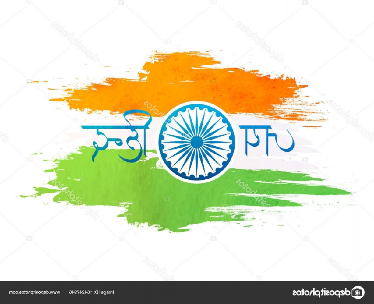 India Flag Vector: Stock Illustration Indian Flag With Hindi Text