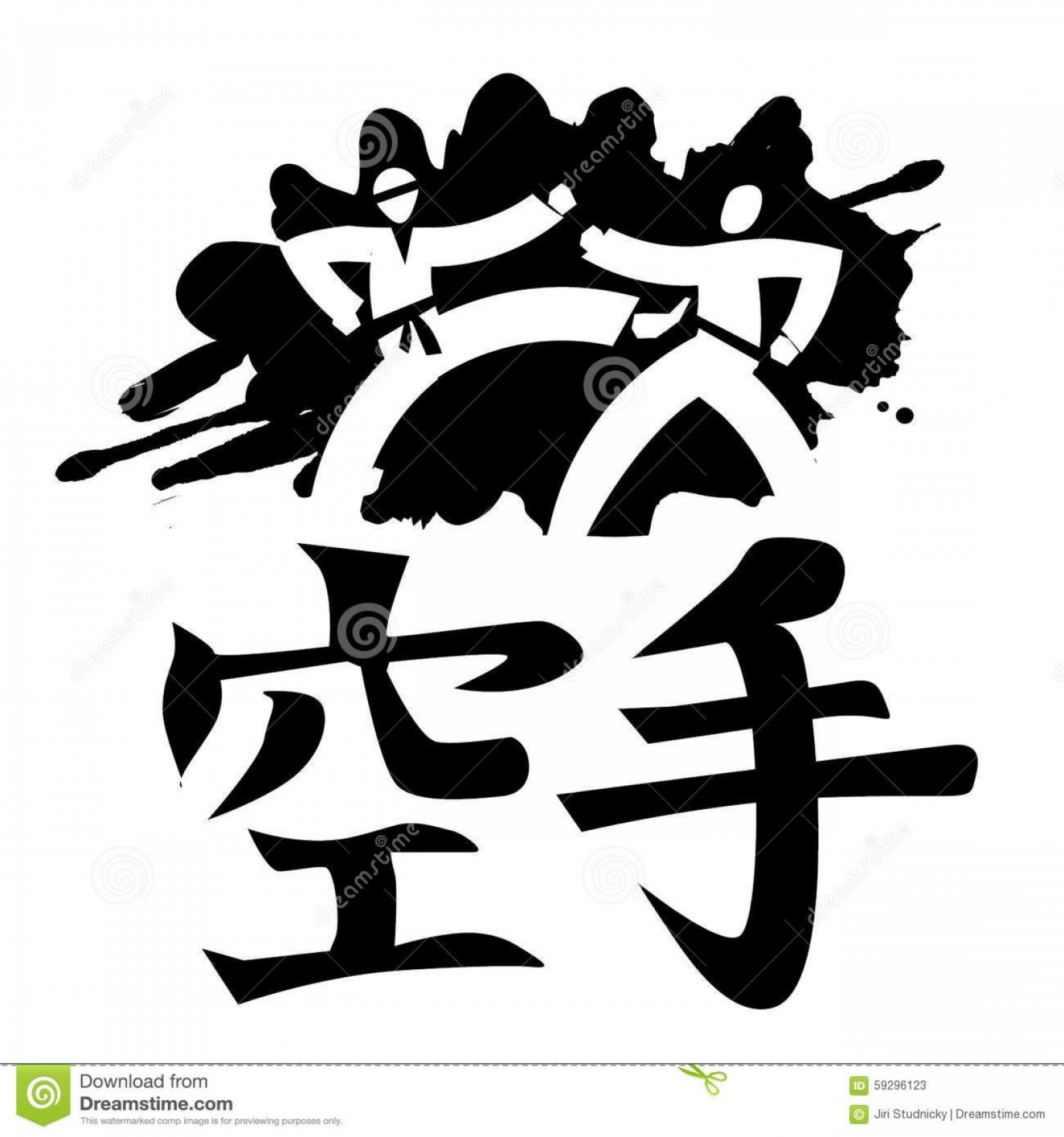 Airbrush Stencil Art Vector: Stock Illustration Japanese Calligraphy Karate Word White Background Vector Available Image